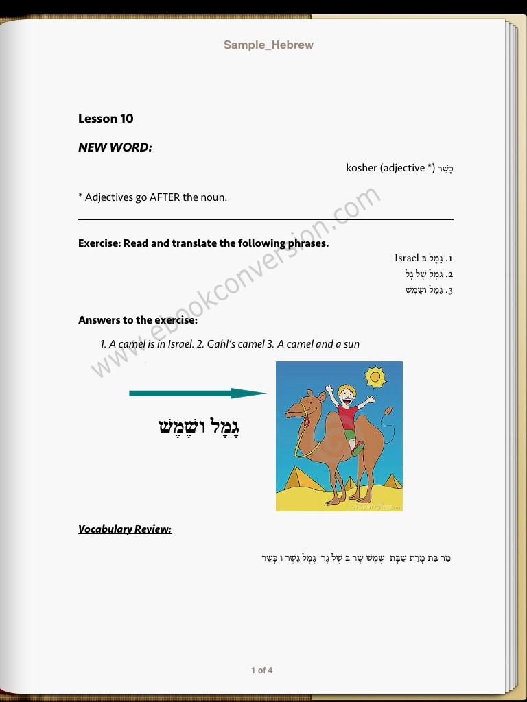 hebrew1